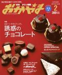月刊タウン情報岡山2007年2月号