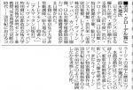 渋沢・クローデル賞 河本真理