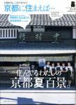 『なごみ』別冊 『京都に住まえば…』