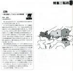 建築士会報:一度は設計してみたいMY美術館(岡山県のページ)