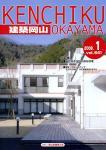 建築岡山:表紙2008.1月号