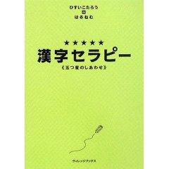 漢字セラピー―五つ星のしあわせ