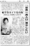 毎日新聞2008『世界一周NAVI』