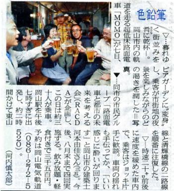 山陽新聞朝刊2008.7.8 色鉛筆コーナー