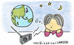 LAWSONプレゼンツ「ぼあらの地球はまあるいよ!」