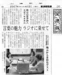 「コトバラジオ」記事 山陽新聞 藤岡慎吾記者