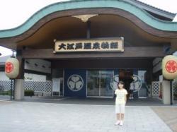 2009秋 大江戸温泉