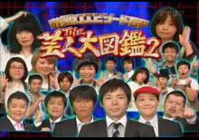 お笑いエピソードGP THE芸人大図鑑2!人気芸人総勢58名 秘密のエピソード大公開