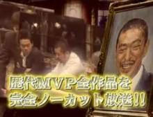 すべらない話 緊急!!特別企画 歴代MVP作品を完全ノーカット放送!!