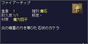 ファイアーチップ×41