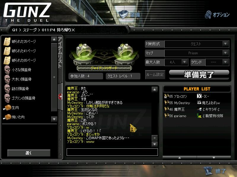 Gunz017.jpg