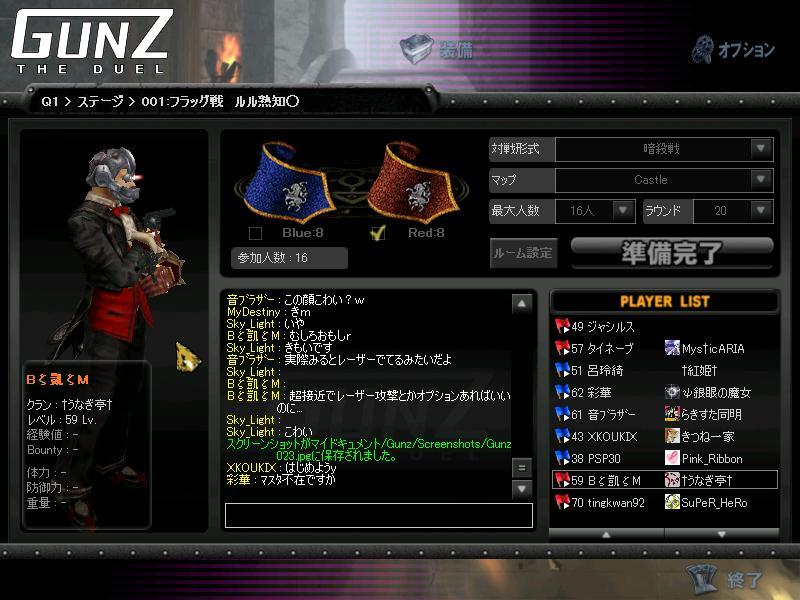 Gunz025.jpg