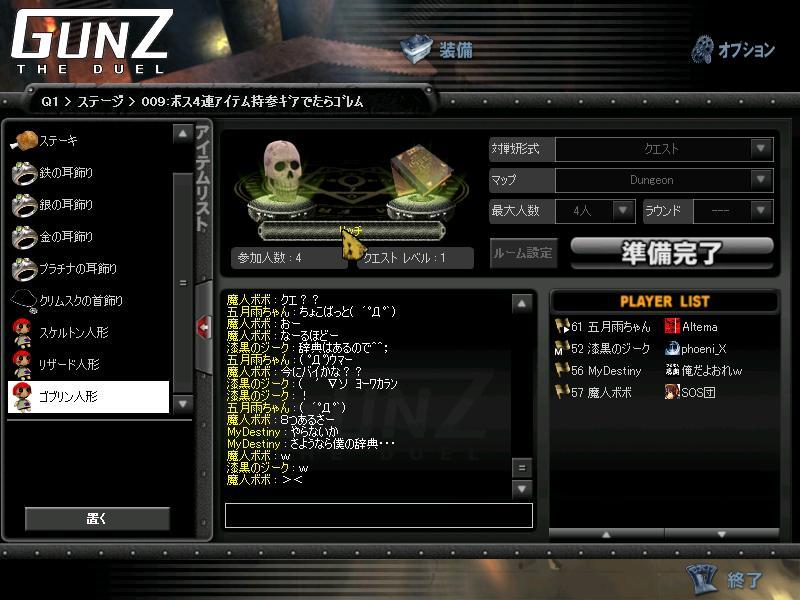 Gunz033.jpg