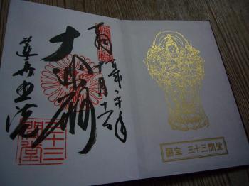 2008京都プチ同窓会 130s
