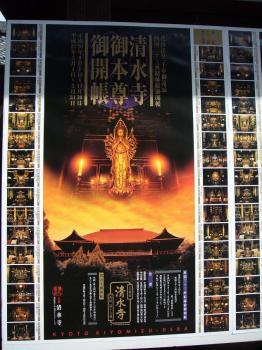 2008京都プチ同窓会 006s