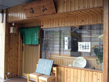 天ぷら・魚料理 海山