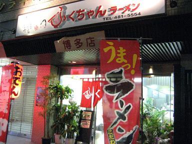 ふくちゃんラーメン博多店