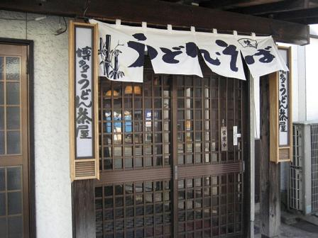 博多うどん茶屋