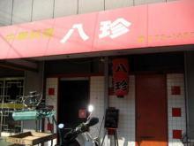 中華料理 八珍