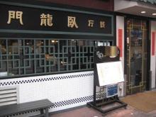 餐庁酒家 臥龍門