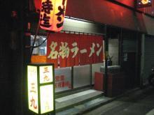 ラーメン専門店 三九