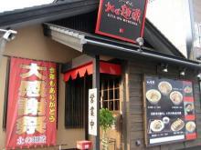 北の麺蔵 大感謝祭
