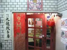 九龍餃子房