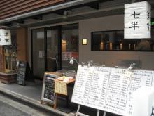 洋食レストラン 七半