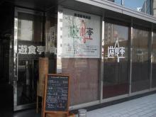 居酒屋倶楽部 遊食亭