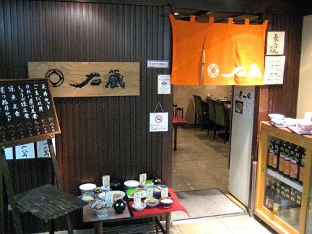 石蔵 朝日ビル店