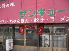 長崎の味 サンキュー