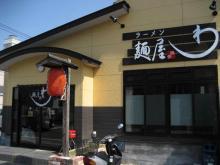 ラーメン 麺屋 わ