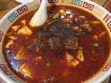 長楽 麻婆豆腐
