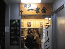一幸舎 中洲店