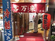 漢風 博多駅前店