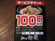 麺蔵 100円引きチケット