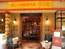カレー料理専門店 亜橋