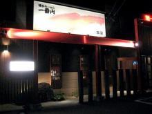博多ラーメン 一番山本店