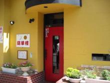 中国料理 陽華樓