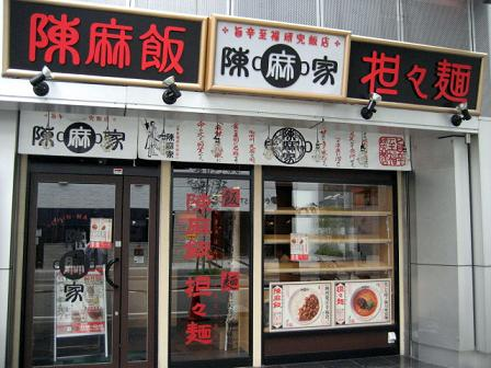 陳麻家 駅前3丁目店