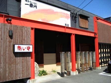 博多ラーメン 一番山