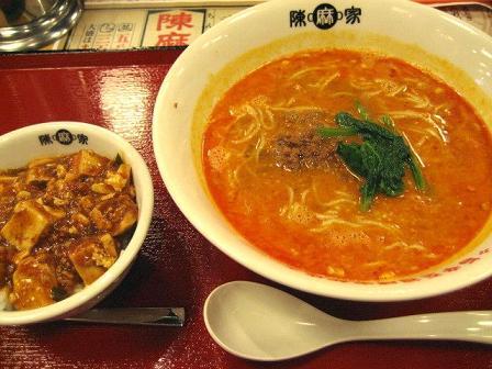 陳麻家 担々麺セット