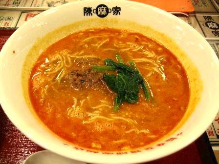 陳麻家 担々麺