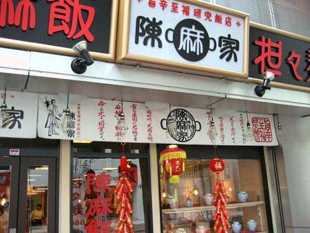 陳麻家 博多駅前3丁目店