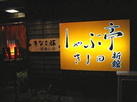 しゃぶ亭きよ田(新館)