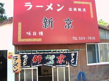 ラーメン新京