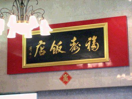 福寿飯店のシンボル?