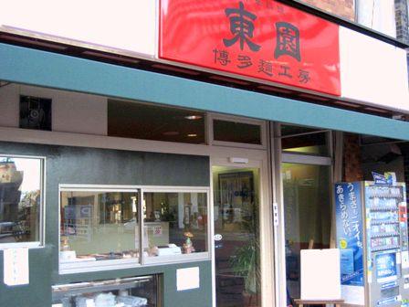 博多麺工房 東園