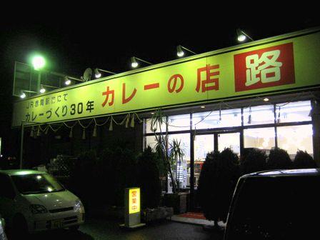 カレーの店 路