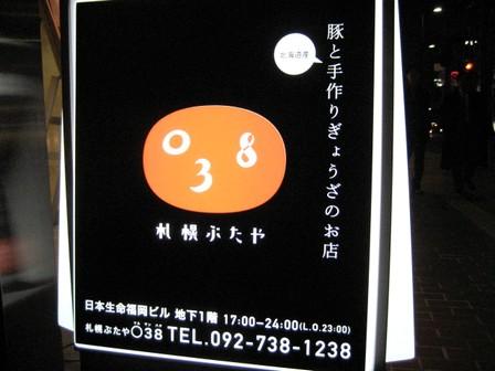 札幌ぶたや○38
